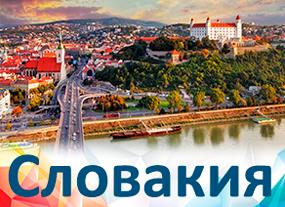 Словакия-1
