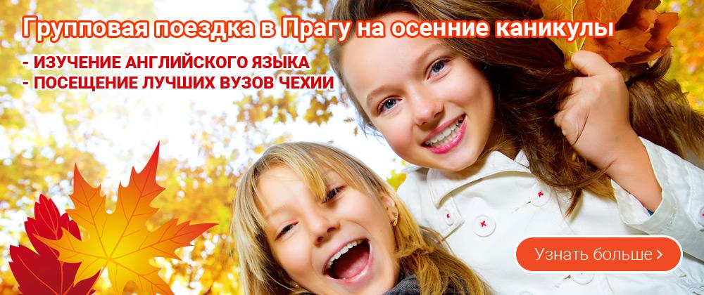 gruppovaya_poezdka_v_pragu