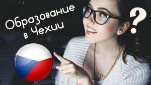 vysshee_obrazovanie_v_chekhii
