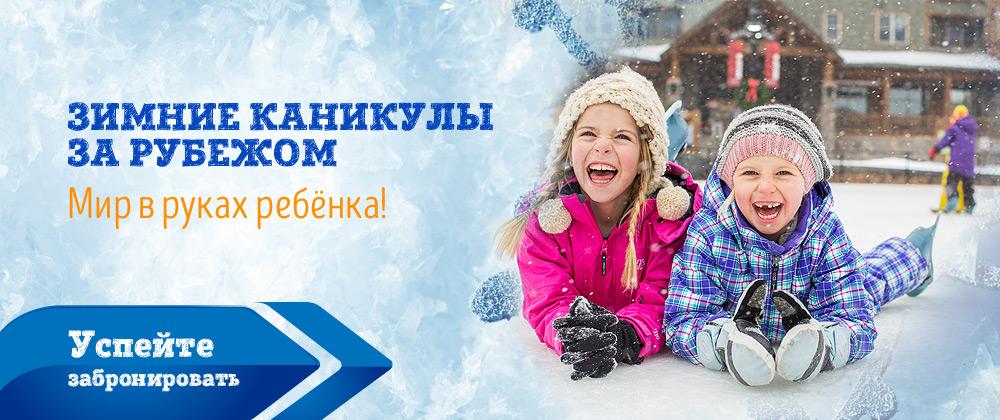 zimnie_kanikuly_za_rubezhom