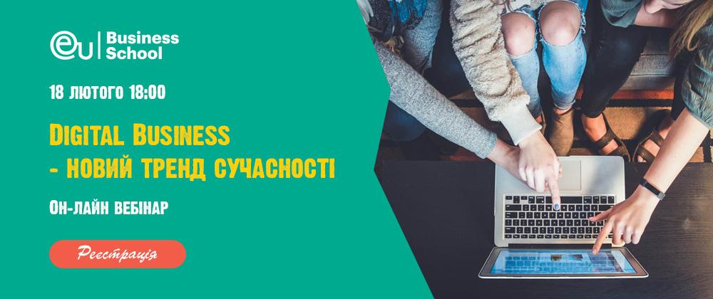 Digital Business_EU Business School
